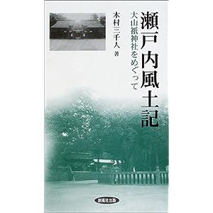 瀬戸内風土記―大山祇神社をめぐって (風ブックス)