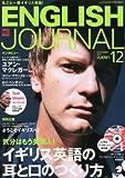 ENGLISH JOURNAL (イングリッシュジャーナル) 2011年 12月号 [雑誌] [雑誌]
