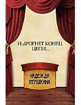 I drognet konec cepi...: Russian Language