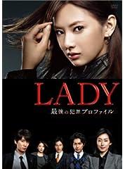 LADY~最後の犯罪プロファイル~ DVD-BOX