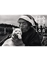 Miyoko Ihara - Misao the Big Mama and Fukumaru the Cat