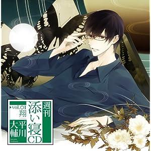 Otome cd drama : 週刊添い寝CDシリーズ (Shukan Soine CD Series) 51Q3FTEx7UL._SL500_AA300_