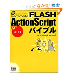 macromedia FLASH ActionScript�o�C�u��for Windows & Macintosh