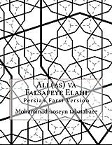 Ali - As Va Falsafeye Elahi