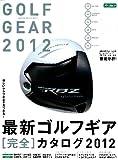 最新ゴルフギア完全カタログ2012