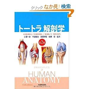 トートラ解剖学 第2版