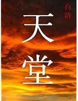 PARADISO, Vol.1 - Le Più Belle Citazioni della Saggezza Cinese (Italian Edition)