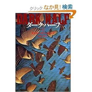 ダーク・ハーフの画像