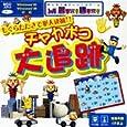 チャカポコ大追跡~もぐら叩きで犯人逮捕!!~ MSDジャパン (CD-ROM1999) (Windows)