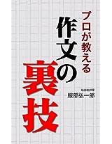 Sakubun no Urawaza