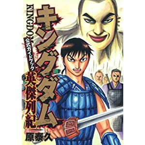キングダム 公式ガイドブック 英傑列紀 (ヤングジャンプコミックス)