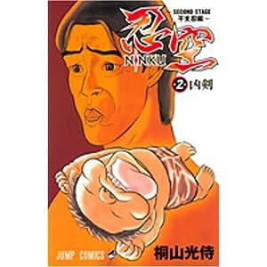 忍空- SECOND STAGE - 干支忍編 第02巻(続) torrent