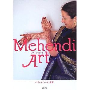 メヘンディ・アート