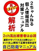 2channel Kojin Jyouhou Ryusyutsu Taisaku Manual Kaiseki