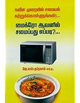Naveenamuraiyil Samaiyal Katrukollungal Alladhu Micro Ove Samaippadhu Eppadi?