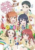 「恋愛ラボ」BD&DVD第1巻にイベントチケット優先申込券が封入