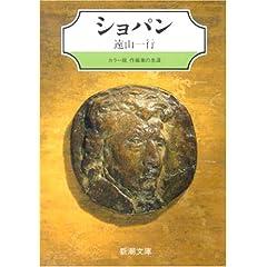 遠山 一行 著『カラー版 作曲家の生涯 ショパン(新潮文庫)』の商品写真