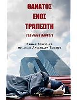 Thanatos Enos Trapeziti: Tod Eines Bankers