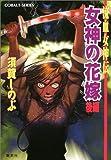 女神の花嫁〈後編〉―流血女神伝 (コバルト文庫)
