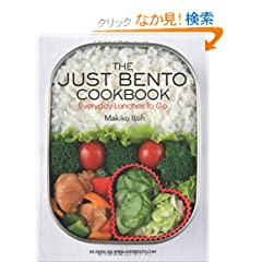 (p) WXgE: EA - The Just Bento Cookbook: Everyday Lunches to Go