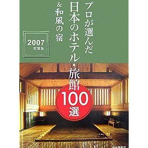 プロが選んだ日本のホテル・旅館100選&和風の宿〈2007年度版〉