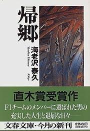 帰郷 (文春文庫) (文庫)