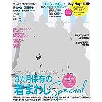 with 2017年9月号 小さい表紙画像