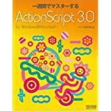 ��T�ԂŃ}�X�^�[����ActionScript 3.0 for Windows & Macintosh�N�W����s���ɂ��