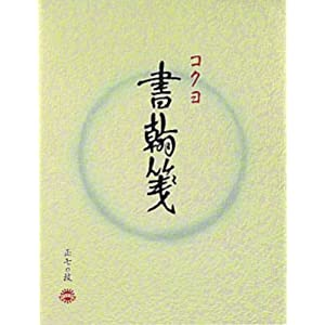 KOKUYO 書簡箋・便箋 色紙判 縦罫15行 ヒ-1