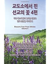 Blossoms From Prison Ministry: Volume Four: Volume 4