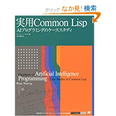 ���p Common Lisp (IT Architects�fArchive CLASSIC MODER)