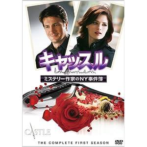 『キャッスル/ミステリー作家のNY事件簿 シーズン1 COMPLETE BOX』