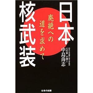日本核武装―廃絶への道を求めて