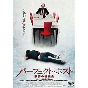 パーフェクト・ホスト-悪夢の晩餐会- torrent