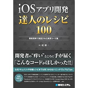 iOSアプリ開発達人のレシピ100—開発現場で実証された実用コード集