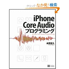 iPhone Core Audio�v���O���~���O