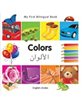 My First Bilingual Book-Colors (English-Arabic) (My First Bilingual Books)