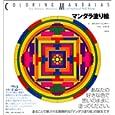 マンダラ塗り絵 スザンヌ・F.フィンチャー 正木晃 (2005/11/30)