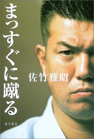 元「K-1」佐竹雅昭、自民党から参院選に出馬