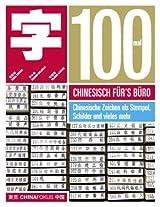 100 Mal Chinesisch Für's Büro