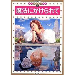 魔法にかけられて (ディズニー名作ゴールド絵本 38)