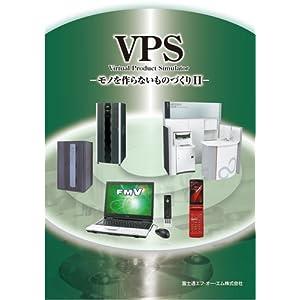 VPS(Virtual Product Simulator)―モノを作らないものづくり2