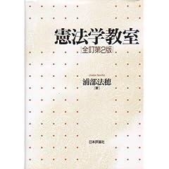 憲法学教室 (単行本)