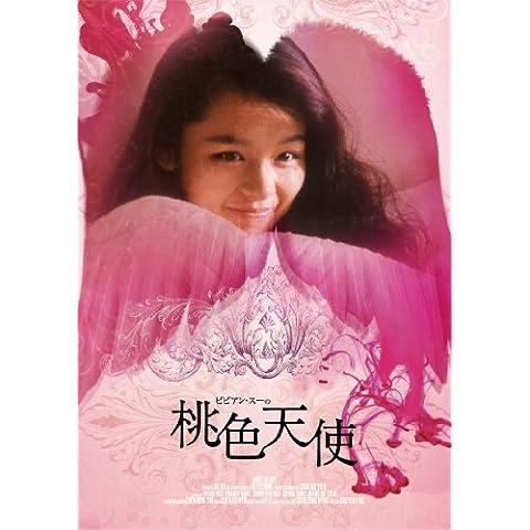 ビビアン・スーの魅惑の天使 トリプル・パック [DVD] (2010)