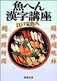 江戸家魚八『魚へん漢字講座』(新潮社, 2004)