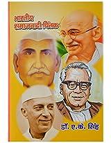 Bhatiya Samajwadi Chinta