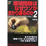 E\2 (Yosensha Paperbacks)c MF