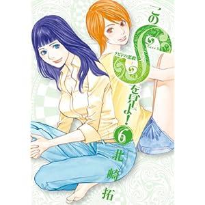 このSを、見よ! クピドの悪戯 第06-07巻(続) torrent