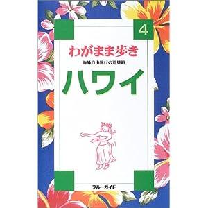 ハワイ (ブルーガイドわがまま歩き (4))