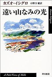 遠い山なみの光 (ハヤカワepi文庫) (文庫)